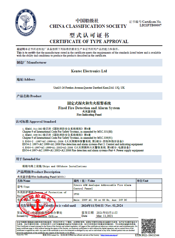 China Classification Society Marine Approval Certificate for Syncro ASM